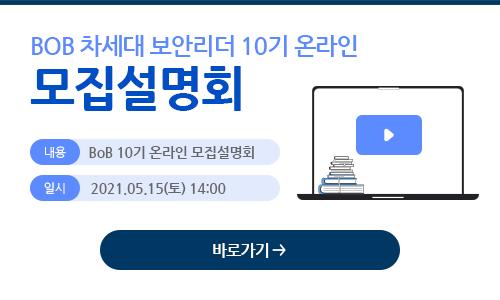 BOB 차세대 보안 리더 10기 온라인 모집 설명회