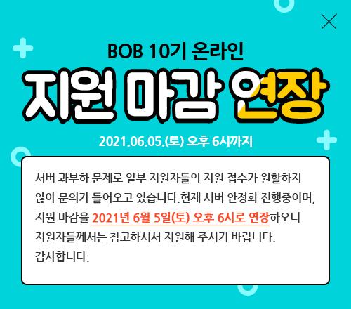 BOB 10기 온라인 지원 마감 연장
